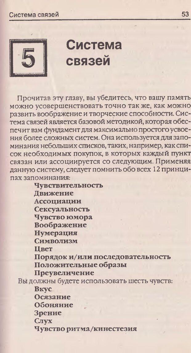 DJVU. Суперпамять. Бьюзен Т. Страница 53. Читать онлайн