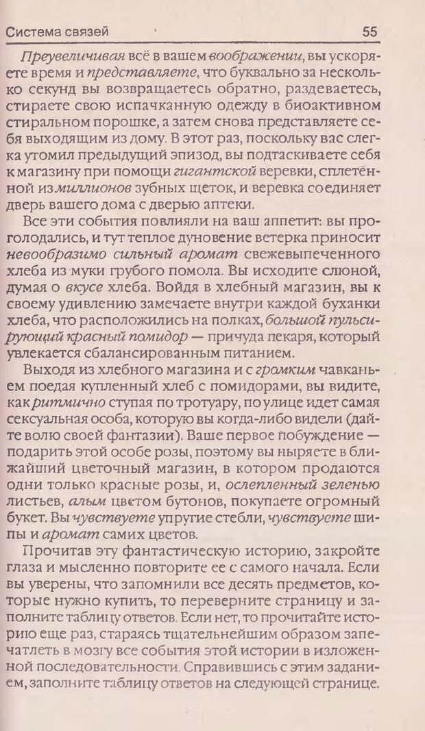 DJVU. Суперпамять. Бьюзен Т. Страница 55. Читать онлайн