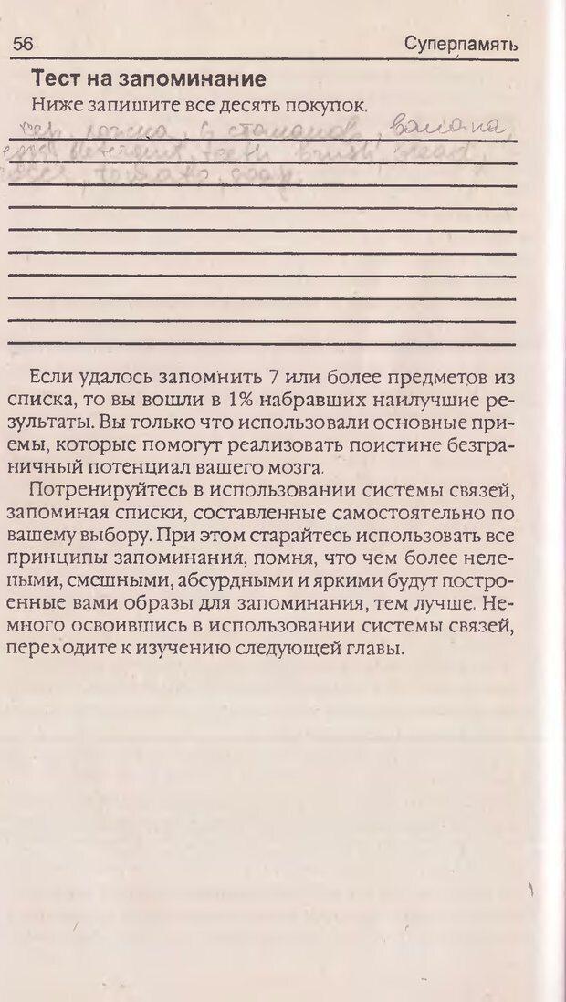 DJVU. Суперпамять. Бьюзен Т. Страница 56. Читать онлайн