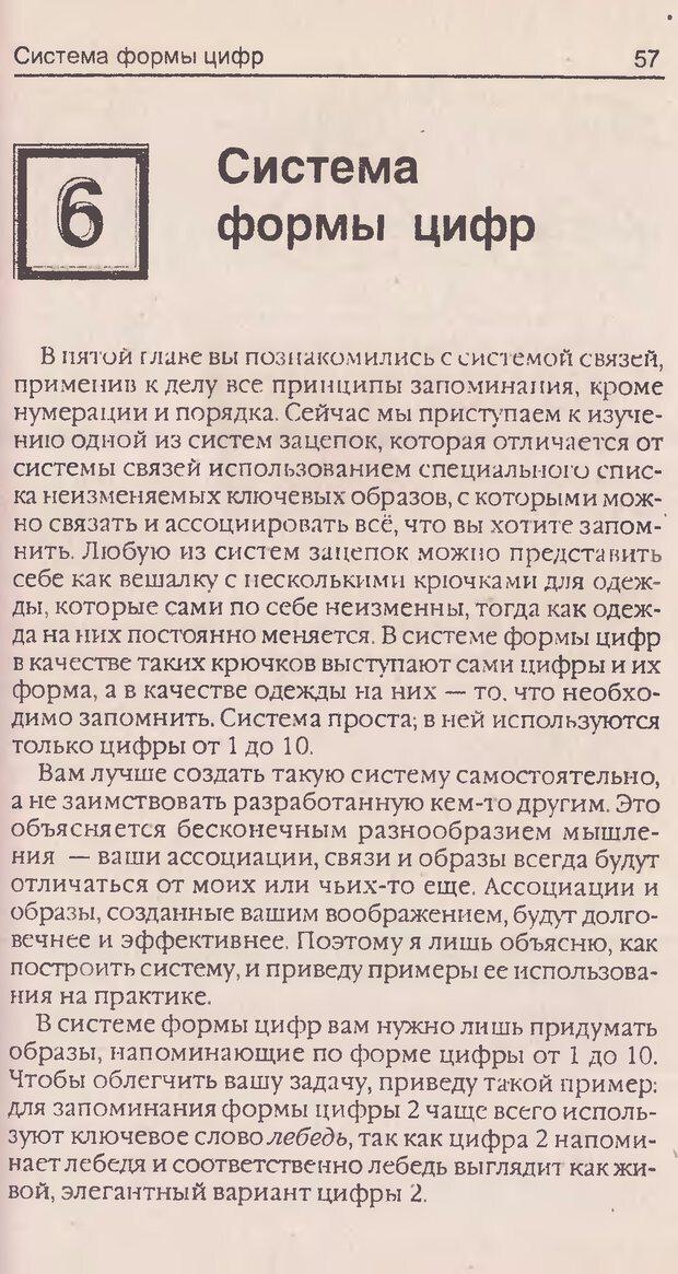 DJVU. Суперпамять. Бьюзен Т. Страница 57. Читать онлайн