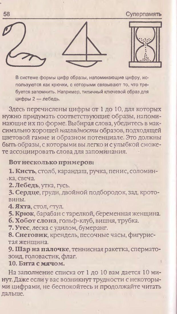 DJVU. Суперпамять. Бьюзен Т. Страница 58. Читать онлайн