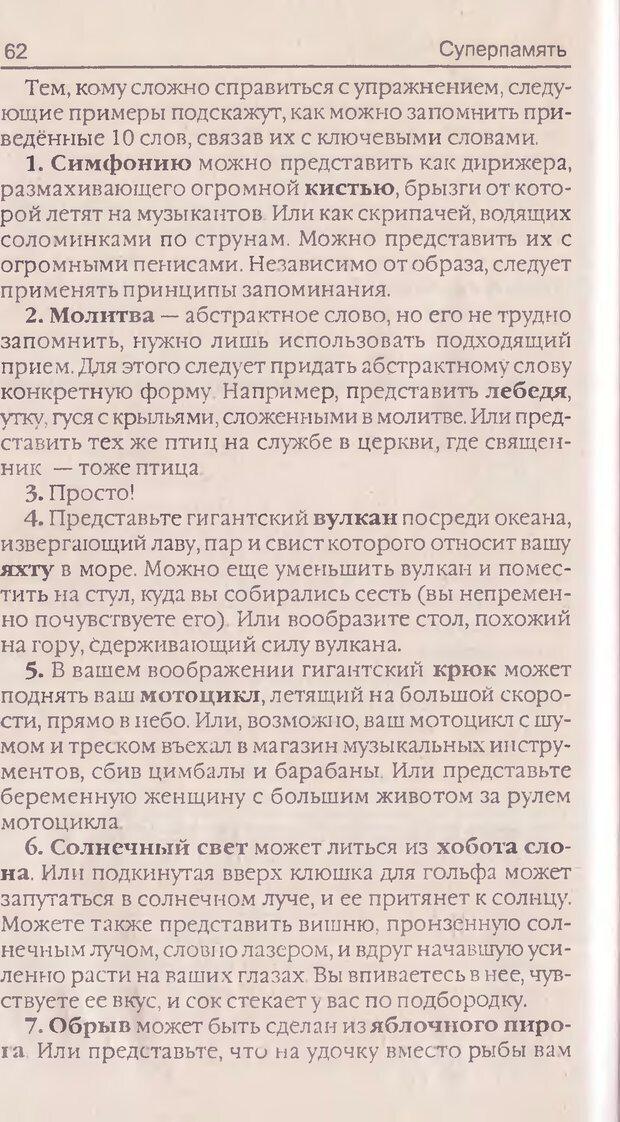 DJVU. Суперпамять. Бьюзен Т. Страница 62. Читать онлайн