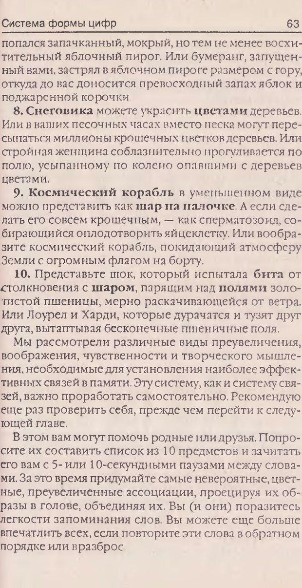 DJVU. Суперпамять. Бьюзен Т. Страница 63. Читать онлайн