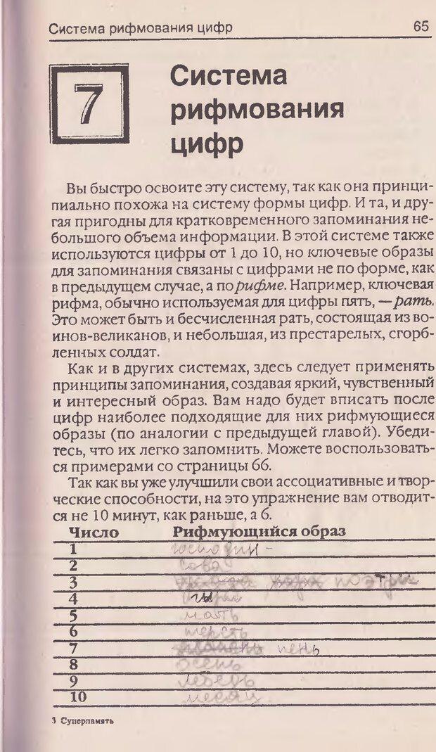 DJVU. Суперпамять. Бьюзен Т. Страница 65. Читать онлайн