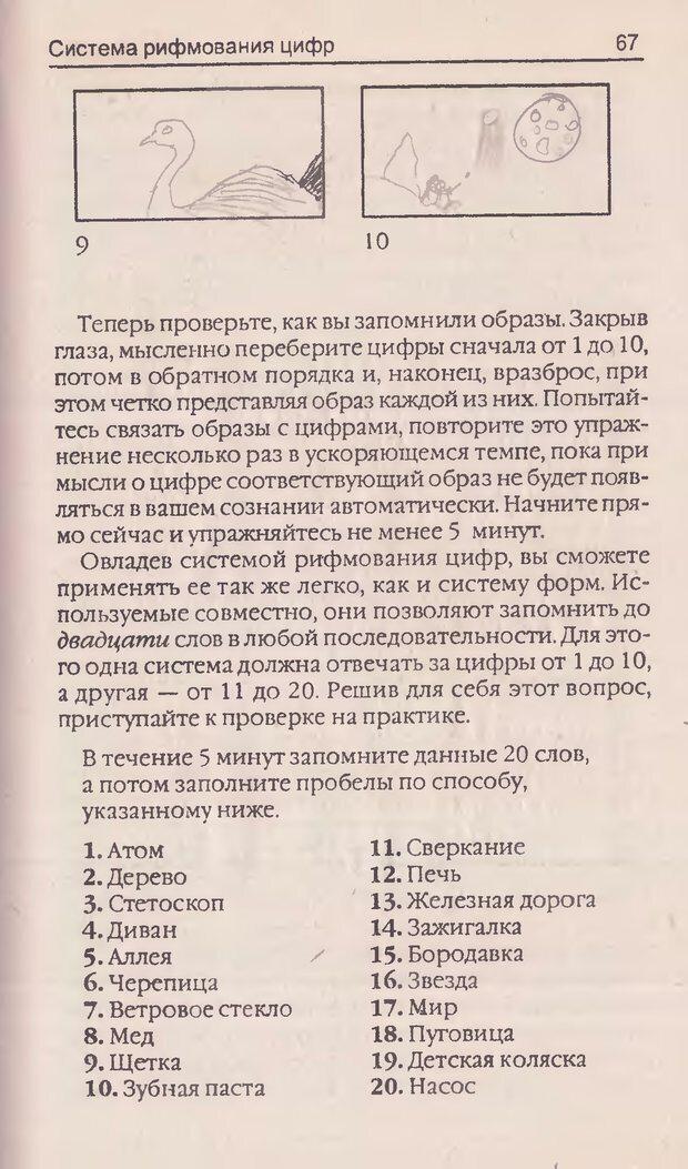 DJVU. Суперпамять. Бьюзен Т. Страница 67. Читать онлайн