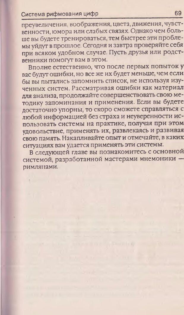 DJVU. Суперпамять. Бьюзен Т. Страница 69. Читать онлайн