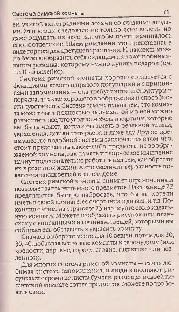 DJVU. Суперпамять. Бьюзен Т. Страница 71. Читать онлайн