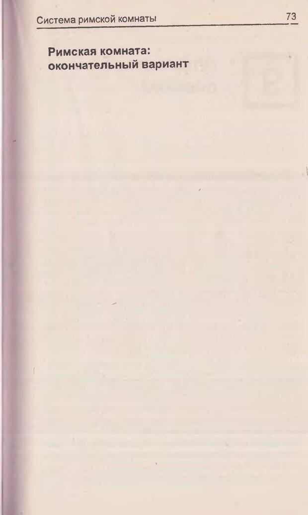 DJVU. Суперпамять. Бьюзен Т. Страница 73. Читать онлайн