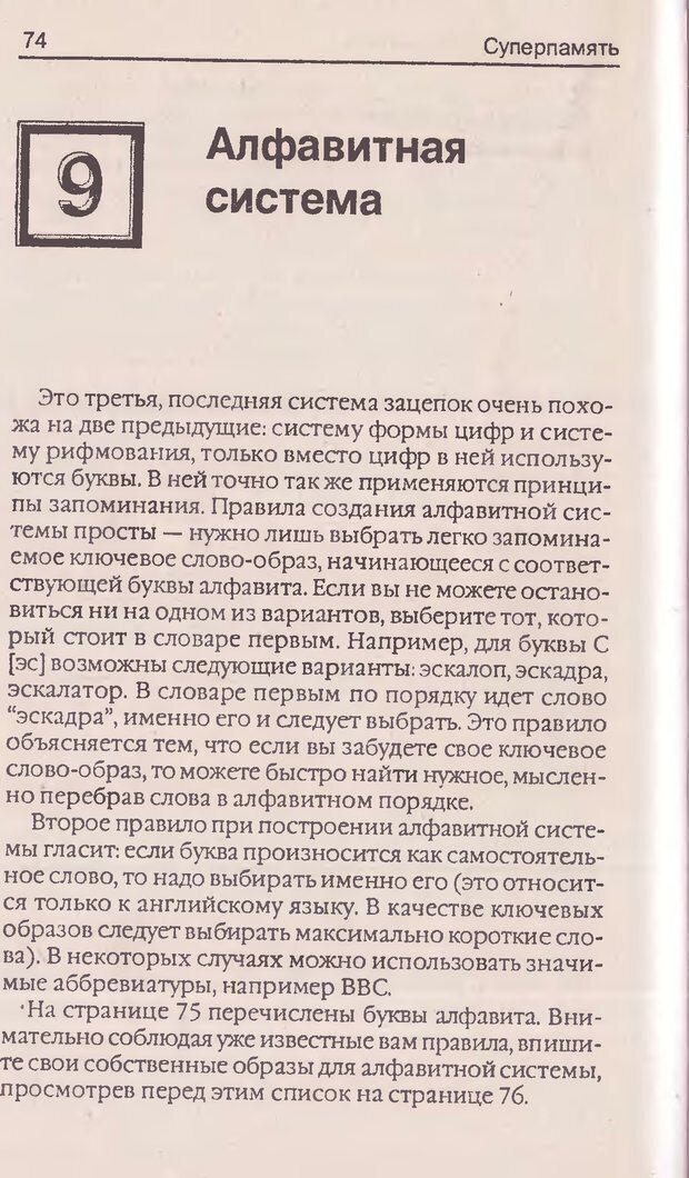 DJVU. Суперпамять. Бьюзен Т. Страница 74. Читать онлайн