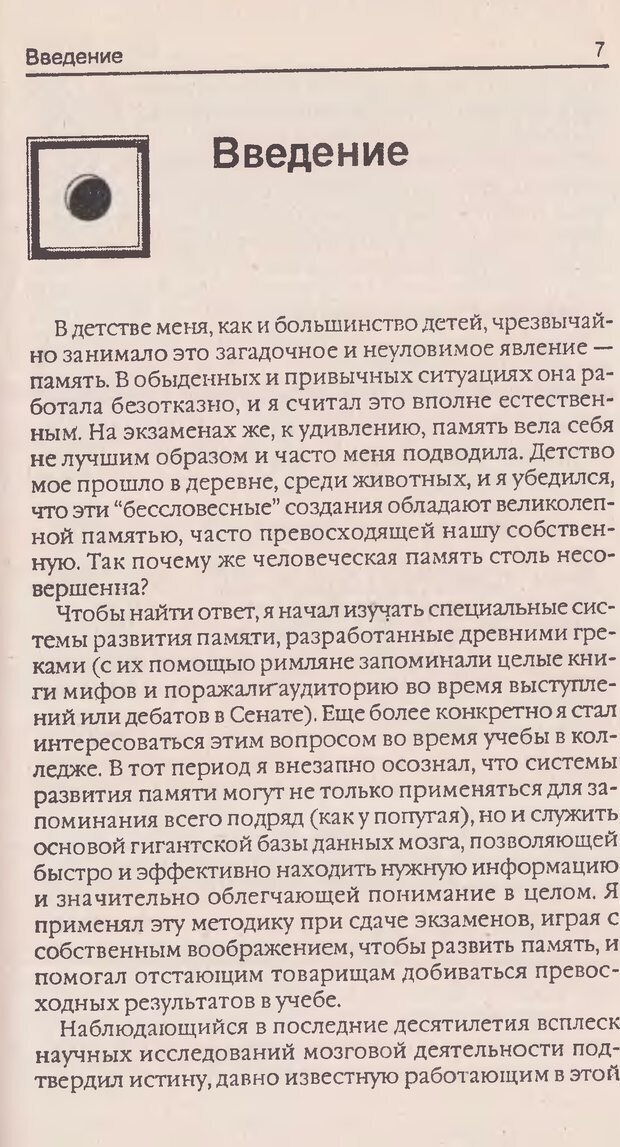 DJVU. Суперпамять. Бьюзен Т. Страница 8. Читать онлайн
