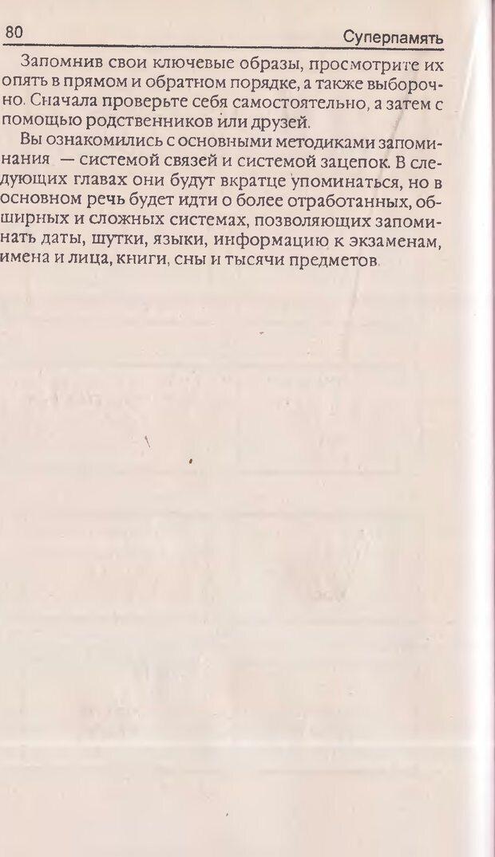 DJVU. Суперпамять. Бьюзен Т. Страница 80. Читать онлайн