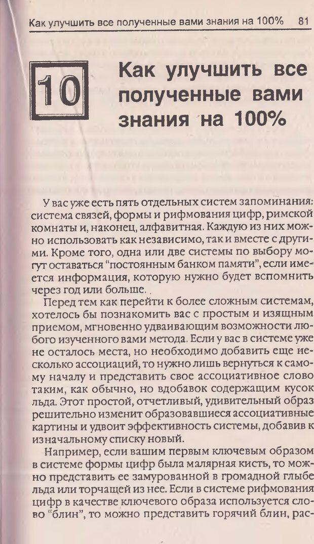DJVU. Суперпамять. Бьюзен Т. Страница 81. Читать онлайн