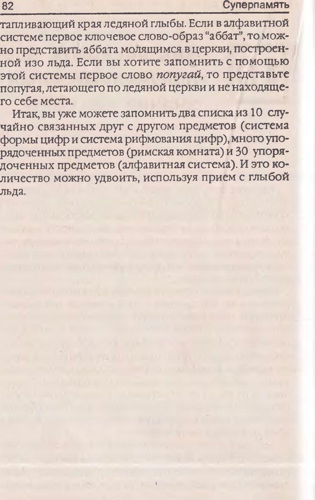 DJVU. Суперпамять. Бьюзен Т. Страница 82. Читать онлайн