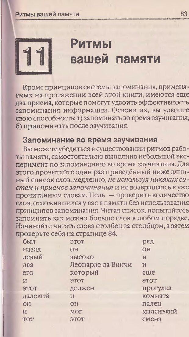 DJVU. Суперпамять. Бьюзен Т. Страница 83. Читать онлайн