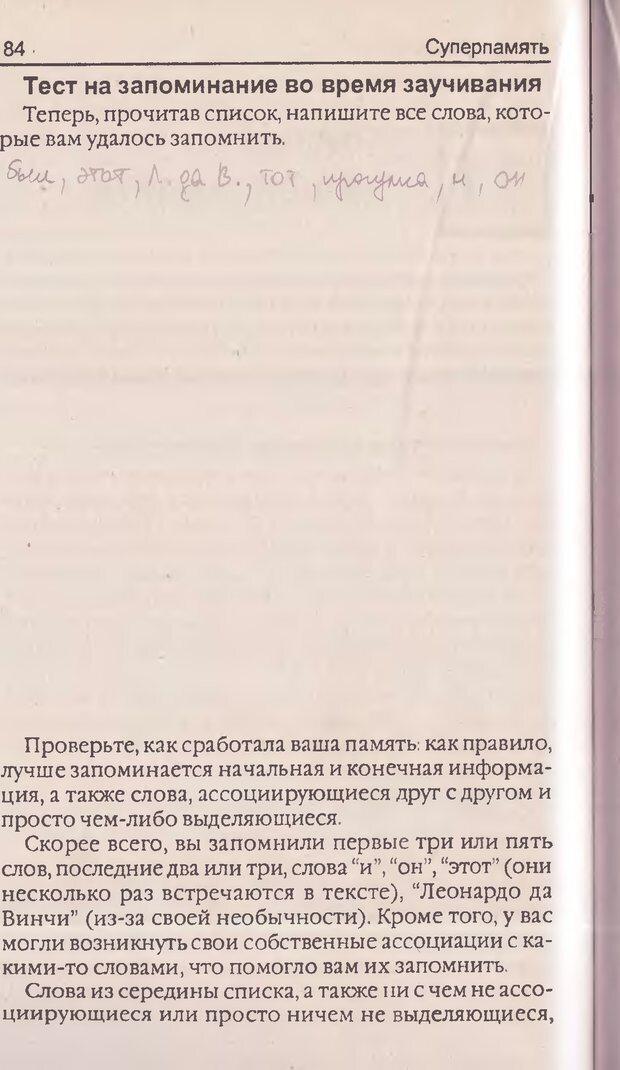DJVU. Суперпамять. Бьюзен Т. Страница 84. Читать онлайн