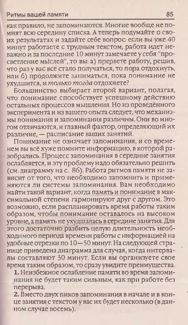 DJVU. Суперпамять. Бьюзен Т. Страница 85. Читать онлайн