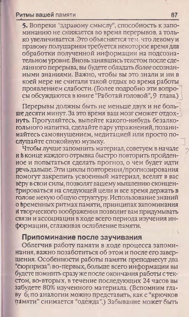 DJVU. Суперпамять. Бьюзен Т. Страница 87. Читать онлайн