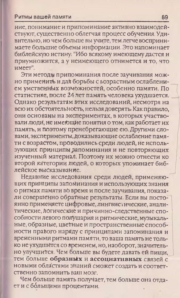 DJVU. Суперпамять. Бьюзен Т. Страница 89. Читать онлайн