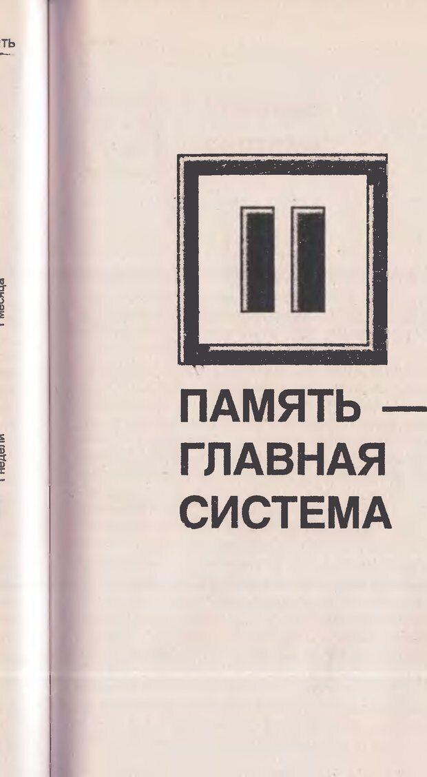 DJVU. Суперпамять. Бьюзен Т. Страница 91. Читать онлайн