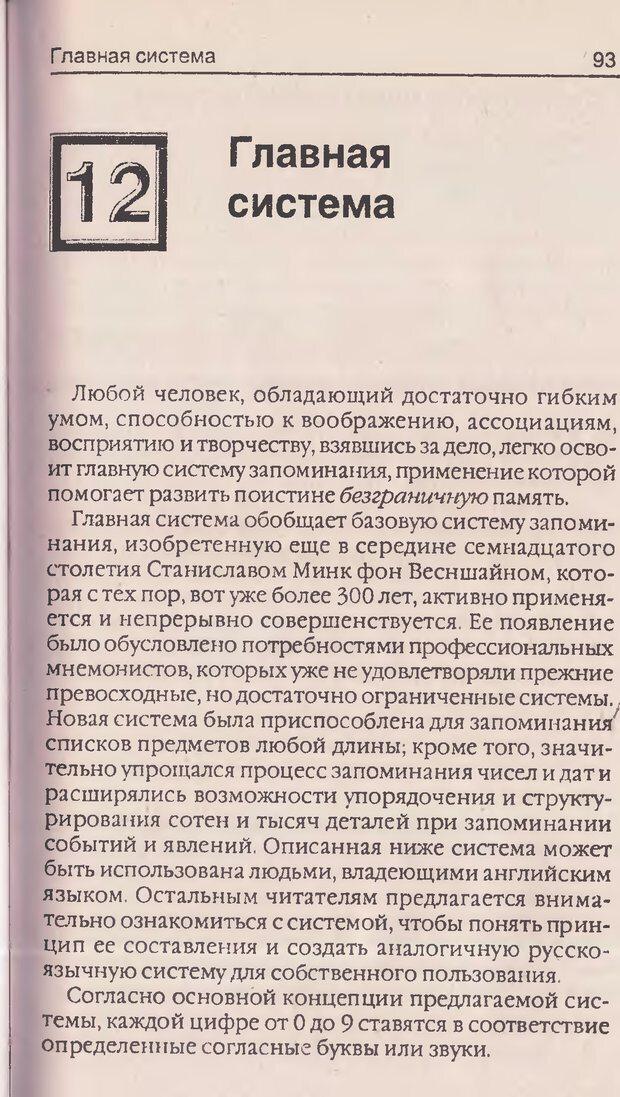 DJVU. Суперпамять. Бьюзен Т. Страница 93. Читать онлайн