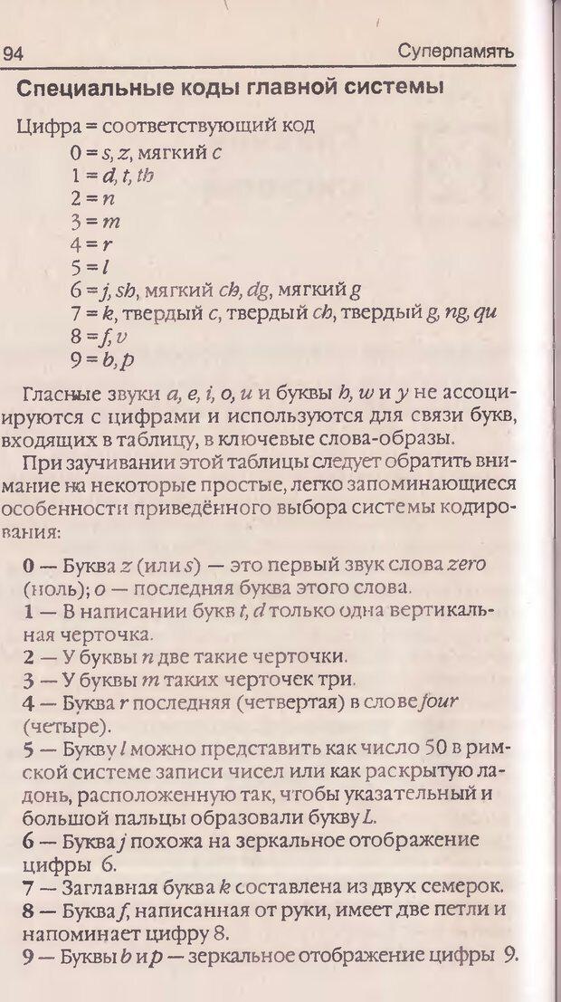 DJVU. Суперпамять. Бьюзен Т. Страница 94. Читать онлайн