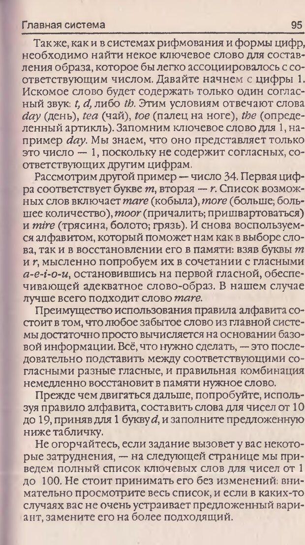 DJVU. Суперпамять. Бьюзен Т. Страница 95. Читать онлайн