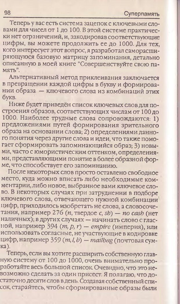 DJVU. Суперпамять. Бьюзен Т. Страница 98. Читать онлайн