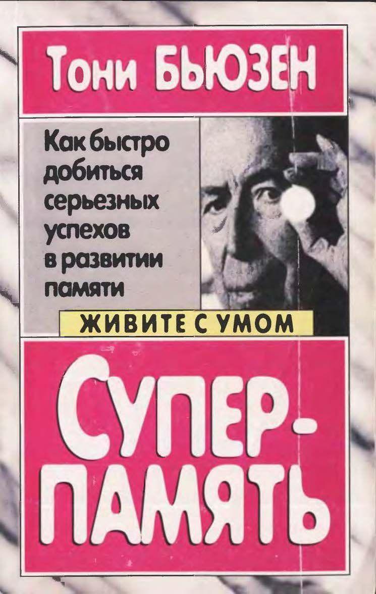 """Обложка книги """"Суперпамять"""""""