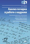 Анализ почерка в работе с кадрами, Чернов Юрий