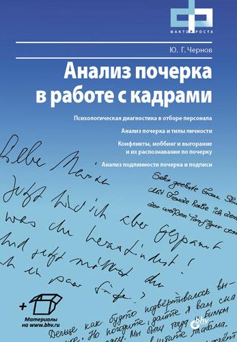 """Обложка книги """"Анализ почерка в работе с кадрами"""""""