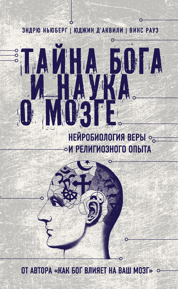 """Обложка книги """"Тайна Бога и наука о мозге. Нейробиология веры и религиозного опыта"""""""