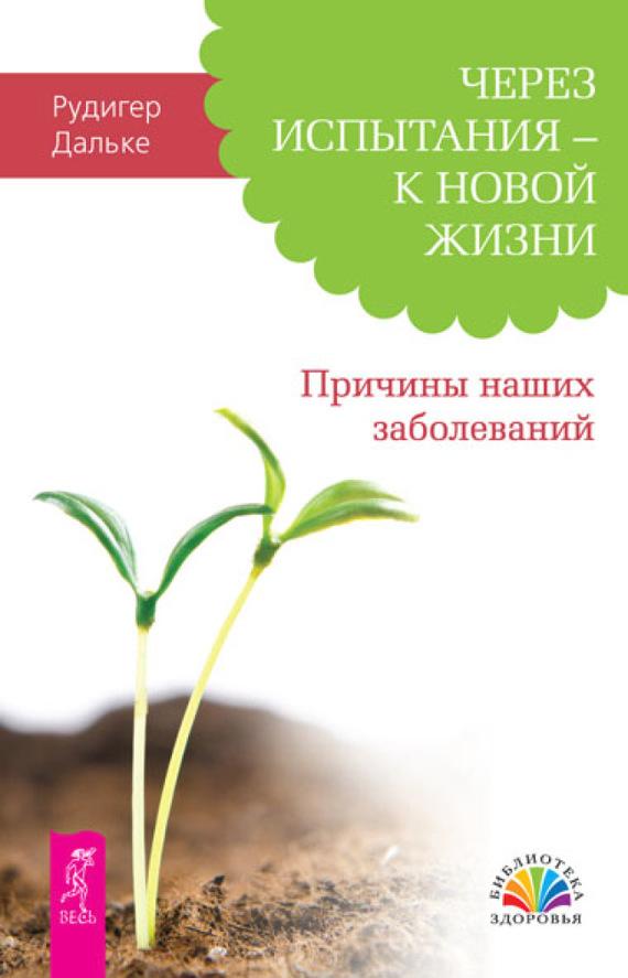 """Обложка книги """"Через испытания  - к новой жизни. Причины наших заболеваний"""""""