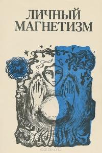 """Обложка книги """"Личный магнетизм (курс лекций)"""""""