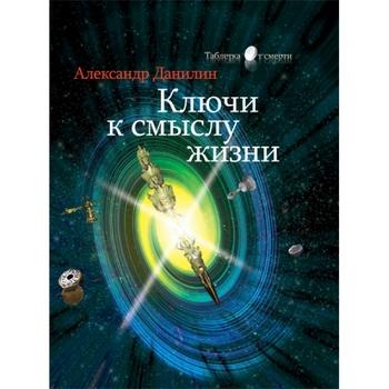 """Обложка книги """"Ключи к смыслу жизни"""""""