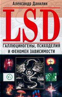 """Обложка книги """"LSD. Галлюциногены, психоделия и феномен зависимости"""""""