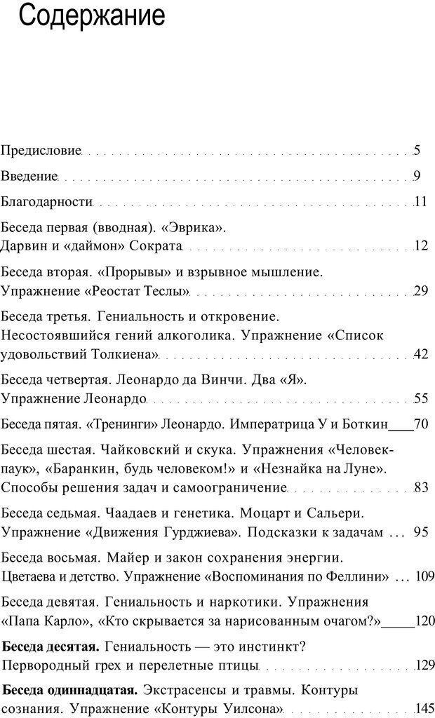 PDF. Прорыв в гениальность: беседы и упражнения. Данилин А. Г. Страница 1. Читать онлайн