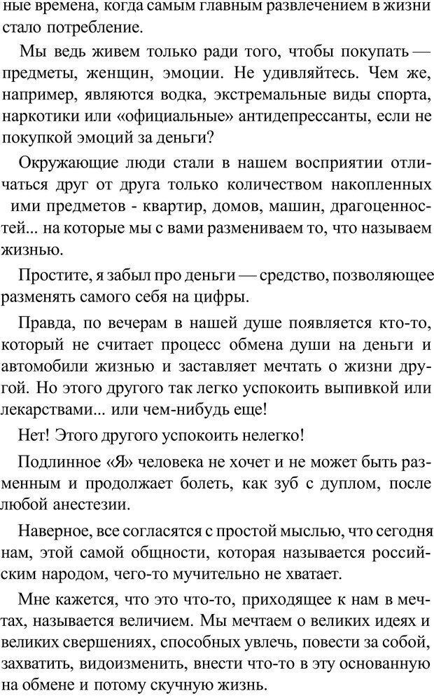 PDF. Прорыв в гениальность: беседы и упражнения. Данилин А. Г. Страница 10. Читать онлайн