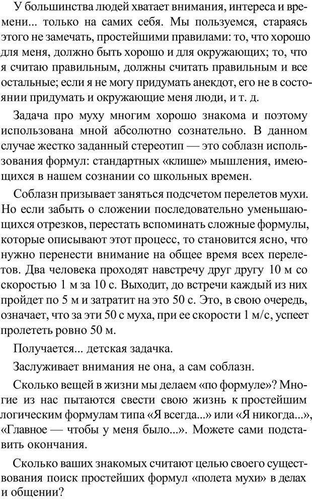 PDF. Прорыв в гениальность: беседы и упражнения. Данилин А. Г. Страница 103. Читать онлайн