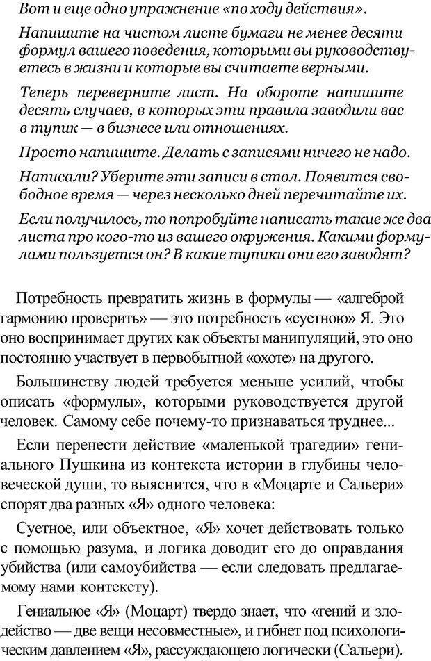 PDF. Прорыв в гениальность: беседы и упражнения. Данилин А. Г. Страница 104. Читать онлайн