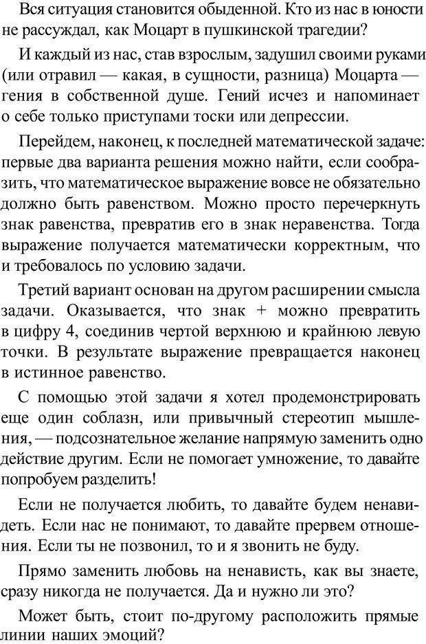 PDF. Прорыв в гениальность: беседы и упражнения. Данилин А. Г. Страница 105. Читать онлайн