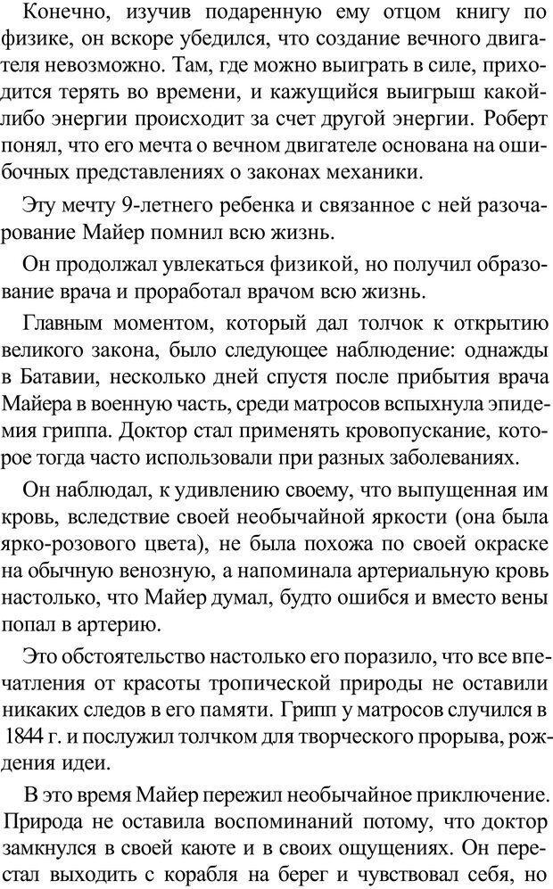 PDF. Прорыв в гениальность: беседы и упражнения. Данилин А. Г. Страница 108. Читать онлайн