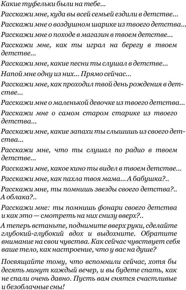 PDF. Прорыв в гениальность: беседы и упражнения. Данилин А. Г. Страница 116. Читать онлайн
