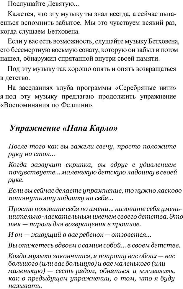 PDF. Прорыв в гениальность: беседы и упражнения. Данилин А. Г. Страница 119. Читать онлайн