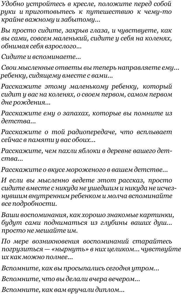 PDF. Прорыв в гениальность: беседы и упражнения. Данилин А. Г. Страница 120. Читать онлайн