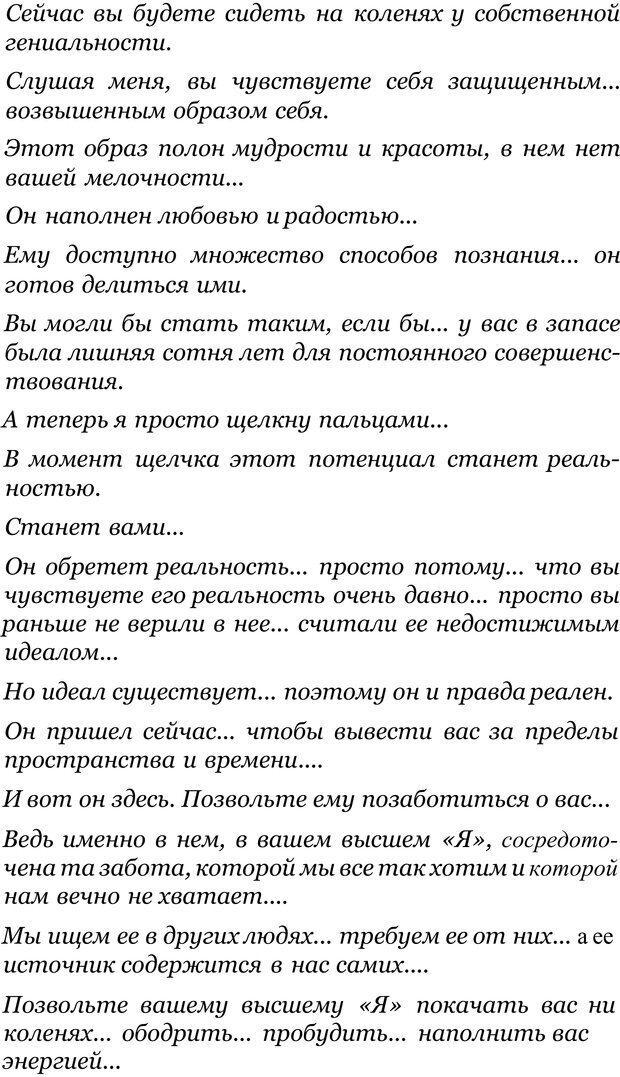 PDF. Прорыв в гениальность: беседы и упражнения. Данилин А. Г. Страница 123. Читать онлайн