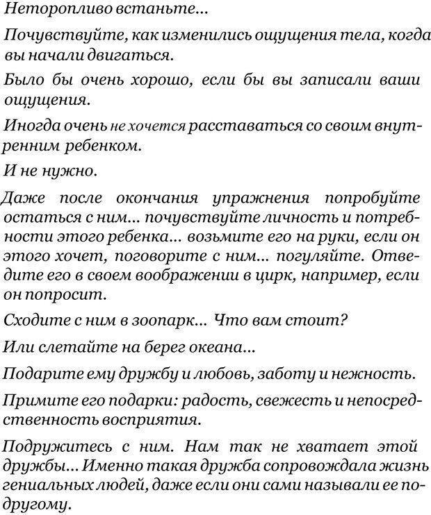 PDF. Прорыв в гениальность: беседы и упражнения. Данилин А. Г. Страница 125. Читать онлайн