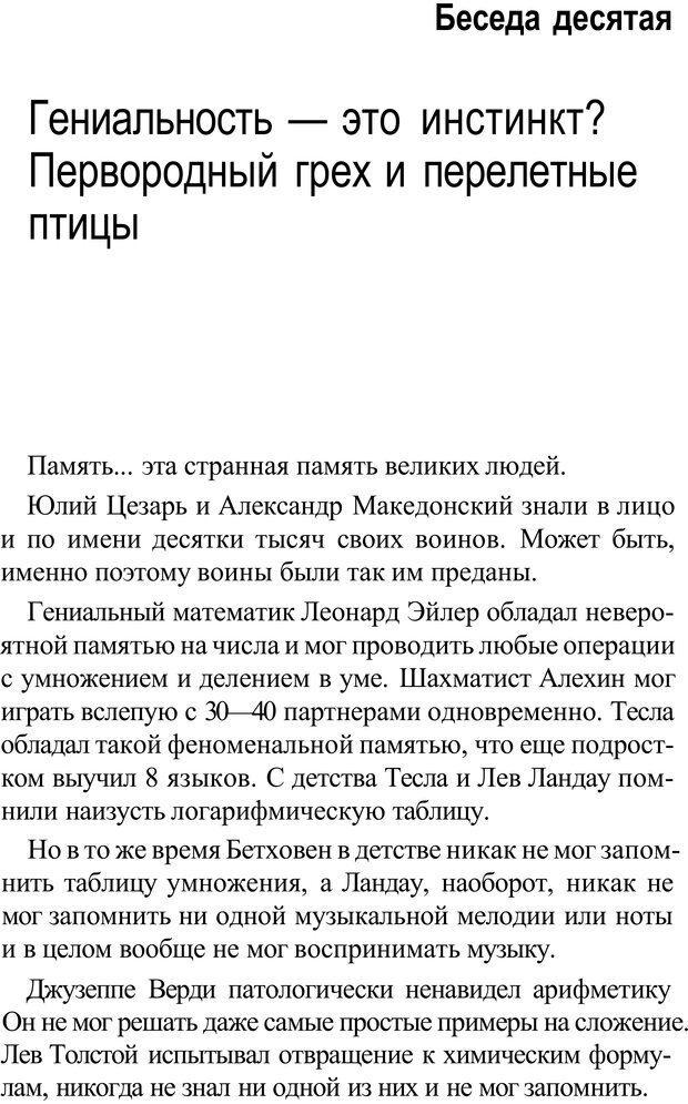 PDF. Прорыв в гениальность: беседы и упражнения. Данилин А. Г. Страница 126. Читать онлайн
