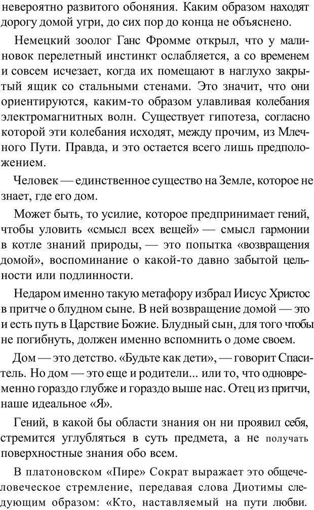 PDF. Прорыв в гениальность: беседы и упражнения. Данилин А. Г. Страница 129. Читать онлайн