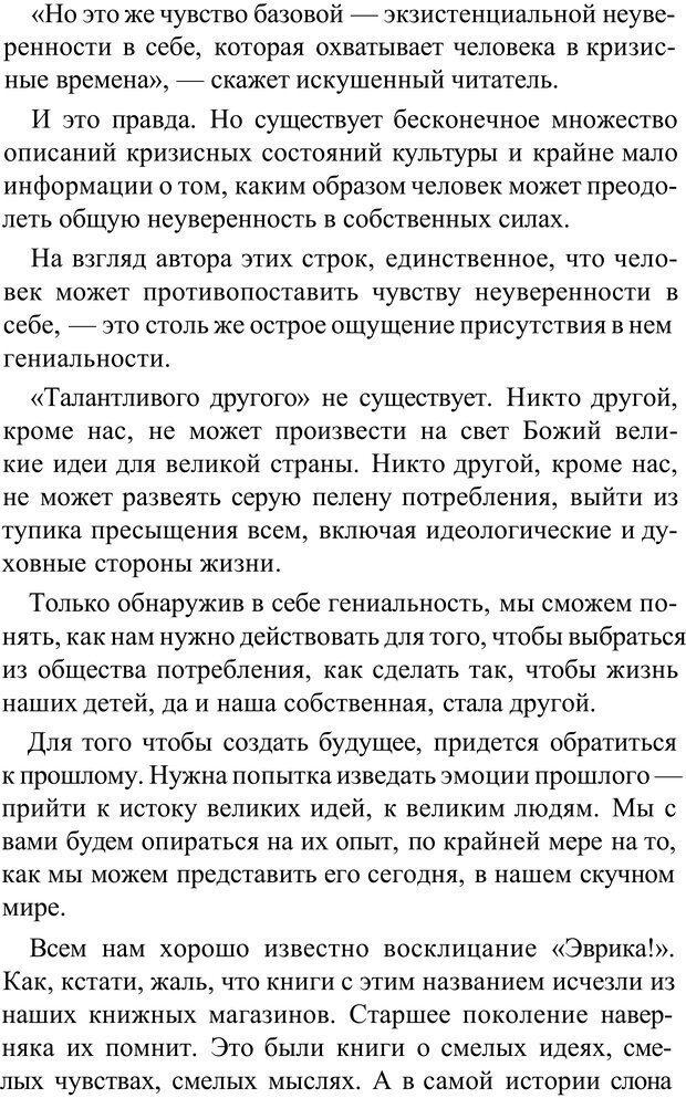 PDF. Прорыв в гениальность: беседы и упражнения. Данилин А. Г. Страница 13. Читать онлайн