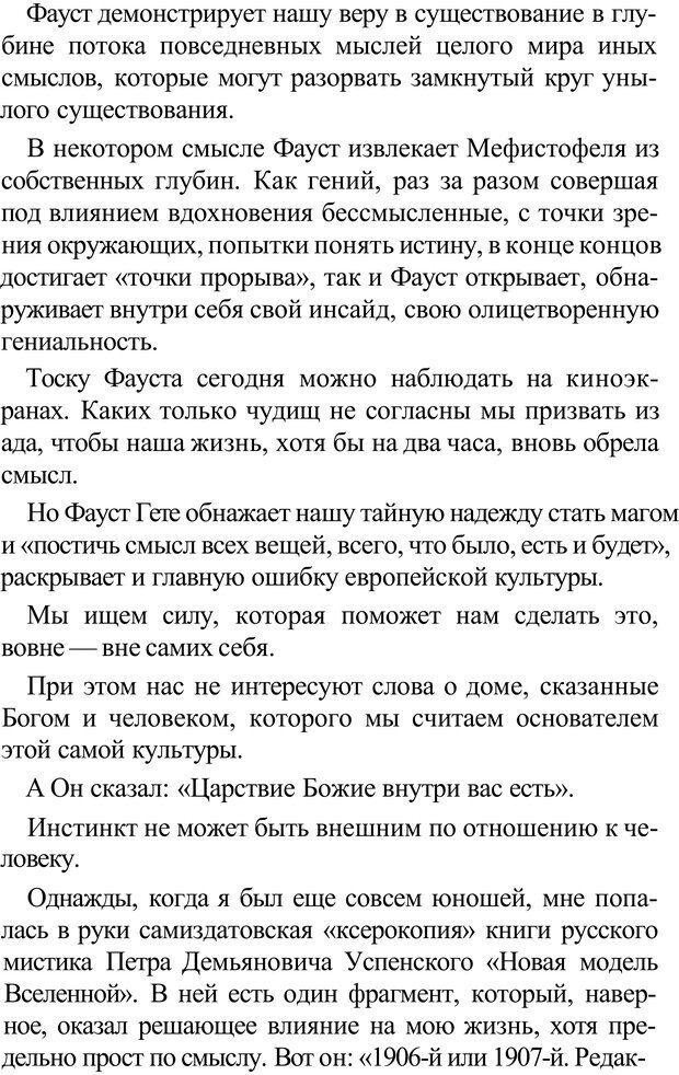 PDF. Прорыв в гениальность: беседы и упражнения. Данилин А. Г. Страница 134. Читать онлайн